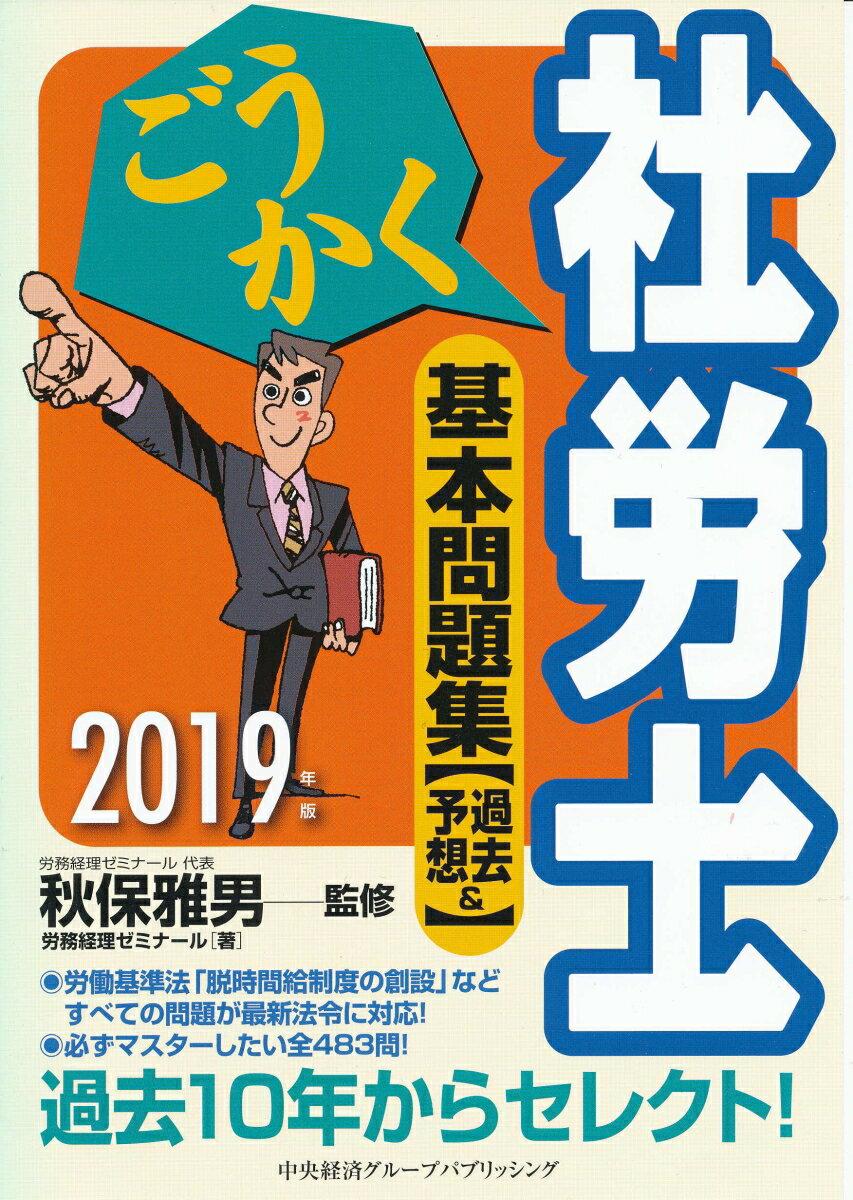 ごうかく社労士基本問題集〈2019年版〉 過去&予想 [ 秋保 雅男 ]