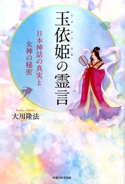 玉依姫の霊言 日本神話の真実と女神の秘密 (OR books) [ 大川隆法 ]