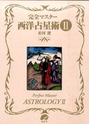 完全マスター西洋占星術(2)