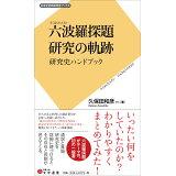 六波羅探題研究の軌跡 (日本史史料研究会ブックス)