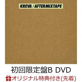 【楽天ブックス限定先着特典】AFTERMIXTAPE (初回限定盤B CD+DVD) (特製「A5クリアファイル」(E TYPE)付き) [ KREVA ]