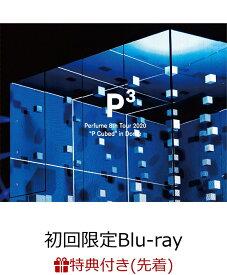 "【先着特典】Perfume 8th Tour 2020""P Cubed""in Dome (初回限定盤) (特典内容未定)【Blu-ray】 [ Perfume ]"