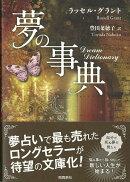 【バーゲン本】夢の事典 文庫版
