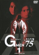GMEN'75 BEST SELECT 女Gメン編 1