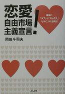 恋愛自由市場主義宣言!