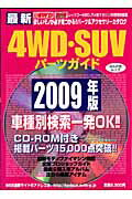 最新4WD・SUVパ-ツガイド(2009年版)