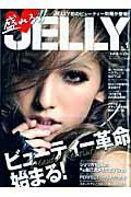 盛れる!! Jelly(vol.1)