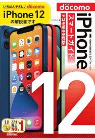 ゼロからはじめる iPhone 12 スマートガイド ドコモ完全対応版 [ リンクアップ ]