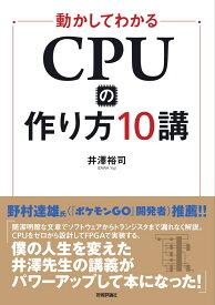 動かしてわかる CPUの作り方10講 [ 井澤裕司 ]