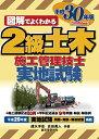 2級土木施工管理技士 実地試験 平成30年版 (図解でよくわかる) [ 速水 洋志 ]