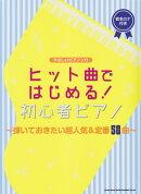 ヒット曲ではじめる!初心者ピアノ〜弾いておきたい超人気&定番50曲〜
