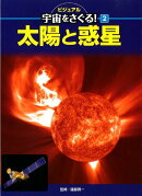ビジュアル宇宙をさぐる!(2)