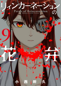 リィンカーネーションの花弁(9) (ブレイドコミックス) [ 小西幹久 ]