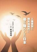 人種差別と植民地時代に幕を降ろした日本