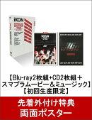 【両面ポスター付】iKONCERT 2016 SHOWTIME TOUR IN JAPAN【Blu-ray2枚組+CD2枚組+スマプラムービー&ミュージック…