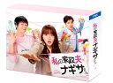 私の家政夫ナギサさん Blu-ray BOX【Blu-ray】 [ 多部未華子 ]