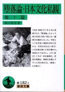 堕落論/日本文化私観