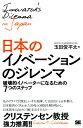 日本のイノベーションのジレンマ 破壊的イノベーターになるための7つのステップ [ 玉田俊平太 ]