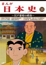 まんが日本史 11〜江戸幕府の政治〜 [ (アニメーション) ]