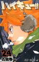 ハイキュー!! 24 (ジャンプコミックス) [ 古舘 春一 ]