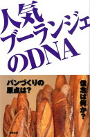 人気ブーランジェのDNA