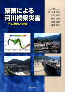 豪雨による河川橋梁災害