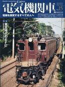 電気機関車EX(Vol.15(2020 Spr)