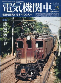 電気機関車EX(Vol.15(2020 Spr) 電機を探究するすべての人へ 特集:東北時代のEF57 宇都宮運転所で活躍した18年間 (イカロスMOOK j train特別編集)