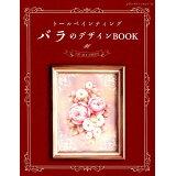トールペインティングバラのデザインBOOK (レディブティックシリーズ)