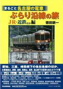 【バーゲン本】まるごと名古屋の電車ぶらり沿線の旅 JR・近鉄ほか編