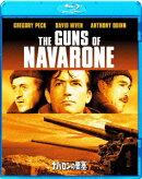 ナバロンの要塞【Blu-ray】