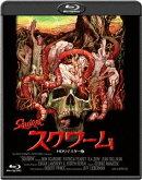スクワーム HDリマスター版【Blu-ray】
