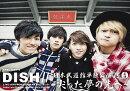 DISH//日本武道館単独公演 `15 元日 〜尖った夢の先へ〜