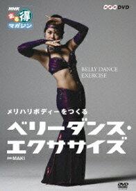 NHKまる得マガジン::メリハリボディーをつくる ベリーダンス・エクササイズ [ MAKI ]