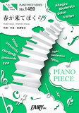 春が来てぼくら (PIANO PIECE SERIES)