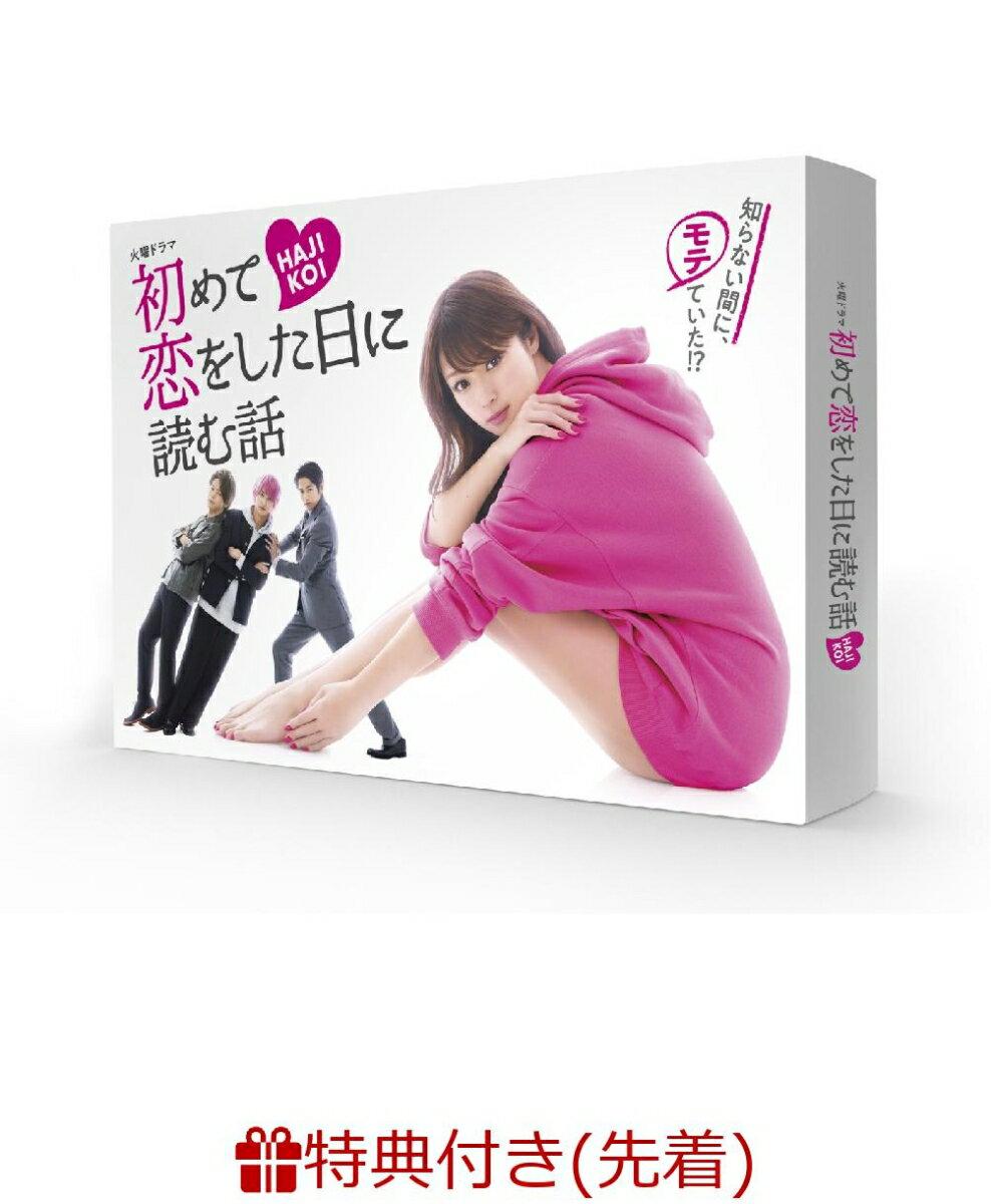 【先着特典】初めて恋をした日に読む話 DVD-BOX(ポストカード4枚セット付き) [ 深田恭子 ]