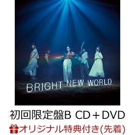 【楽天ブックス限定先着特典】BRIGHT NEW WORLD (初回限定盤B CD+DVD) (オリジナルチケットフォルダ付き) [ Little Glee Monster ]