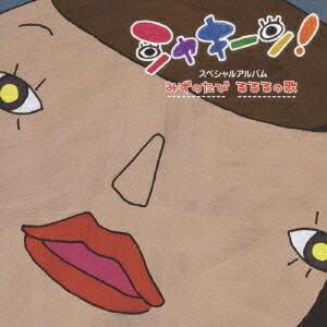 NHK シャキーン!::スペシャルアルバム〜みずのたび/るるるの歌(CD+DVD) [ (キッズ) ]