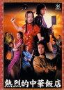 熱烈的中華飯店 DVD-BOX [ 鈴木京香 ]