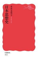 日本思想史