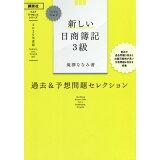 Let's Start!新しい日商簿記3級過去&予想問題セレクション(2020年度版) (ベストライセンスシリーズ)