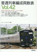 普通列車編成両数表vol.42