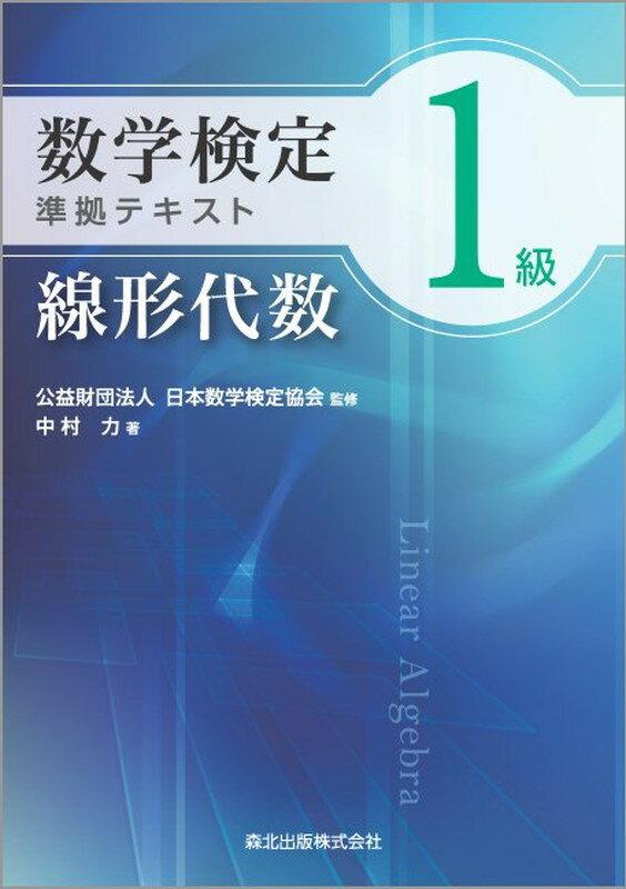 数学検定1級準拠テキスト 線形代数 [ 公益財団法人 日本数学検定協会 ]