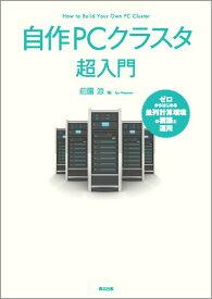 自作PCクラスタ超入門 ゼロからはじめる並列計算環境の構築と運用 [ 前園 涼 ]