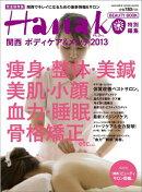 Hanako特別編集 関西ボディケア&メンテ2013