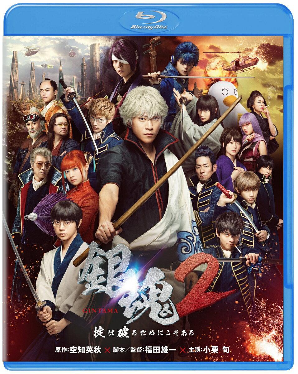 【先着特典】銀魂2 掟は破るためにこそある(A5クリアファイル付き)【Blu-ray】 [ 小栗旬 ]