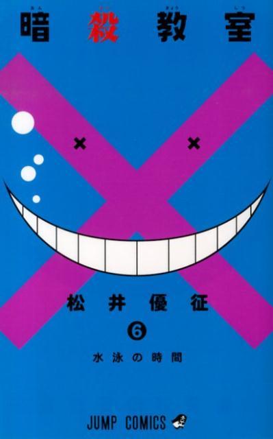 暗殺教室(6) (ジャンプコミックス) [ 松井優征 ]