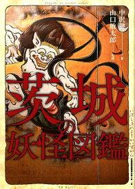 茨城の妖怪図鑑 [ 中沢健 ]