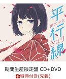 【先着特典】平行線 (期間生産限定盤 CD+DVD) (クリアファイル付き)