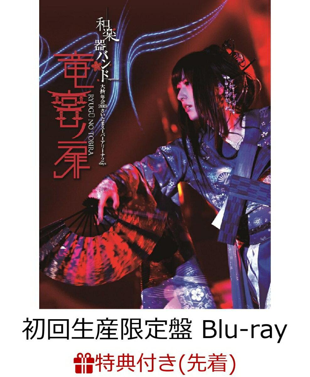 【先着特典】和楽器バンド 大新年会2019さいたまスーパーアリーナ2days 〜竜宮ノ扉〜 (2Blu-ray+2CD+スマプラ対応) (初回生産限定盤)(ポストカード5種セット付き)【Blu-ray】 [ 和楽器バンド ]